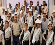 مركز الملك سلمان للإغاثة يحتفي بتأهيل 27 طفلاً ممن جندتهم ميليشيا الحوثي