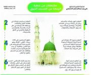د. الحذيفي: أخوّة الدين تتحقق بها المصالح وتُدفع بها المفاسد