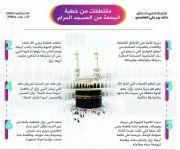إمام الحرم: القدوة الصالحة تؤثر في تكوين وتربية الأبناء