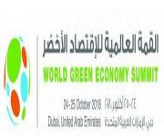 القمة العالمية للاقتصاد الأخضر 2018 تُناقش قضايا الحلول الرقمية