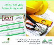 ربط إصدار وتجديد رخص العمل بتوثيق عقد الإيجار السكني في «إيجار»