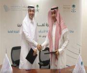 اتفاقية للتعاون بين مركز التواصل الحكومي والنيابة العامة