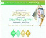 إطلاق الموقع الإلكتروني للمؤتمر الدولي لتقويم التعليم