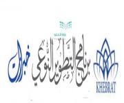 وزارة التعليم تعلن عن فتح باب التسجيل في برنامج خبرات