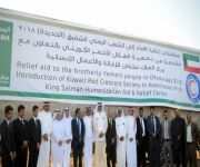 مركز الملك سلمان والهلال الاحمر الكويتي يدشنان قافلة مساعدات انسانية