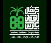 محافظة الرس تنهي كافة إستعداداتها لليوم الوطني