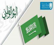 مشاركة أكاديميات جامعة الملك سعود بمناسبة اليوم الوطني)