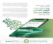 بالصور .. حساب وزارة الشؤون الإسلامية بتويتر يتزامن مع ذكرى اليوم الوطني