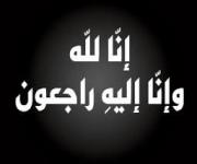 سارة عبدالله العطية الى رحمة الله