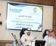 أصدقاء مرضى عنيزة توقع اتفاق شراكة مع شركة أبناء إبراهيم بن عبدالرحمن المبارك