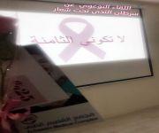 مجمع القصيم الطبي يقيم اللقاء التوعوي لحملة سرطان الثدي