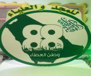 حرم أمير منطقة القصيم ترعى الحفل الختامي لاحتفاء أندية الحي باليوم الوطني 88