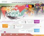 كوكبة من المواهب الفنية السعودية الصاعدة في معرض الفنون الجميلة في مركز الأميرة نورة