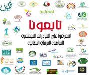 فريق ارتواء التطوعي يتأهل للمرحلة النهائية على مستوى الوطن العربي في ملتقى مبادرات الشباب