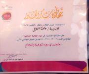الإعلامية والمحررة بالقصيم نيوز (فاطمة عقيل ) تتلقى شكر عمادة شؤون الطلاب بجامعة القصيم