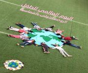الروضة الأولى بالشماسية تشارك في اليوم العالمي للطفل