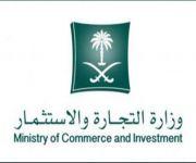 وزارة التجارة والاستثمار تعلن عن ( 63 ) وظيفة إدارية شاغرة للرجال والنساء