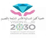 """الأميرة لمياء بنت فيصل بن مشعل تترأس اجتماع مجلس إدارة جمعية """"كنوز"""