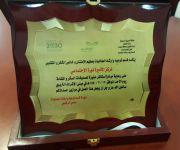 مركز الأميرة نورة يتسلم درع من قسم توجيه وإرشاد الطالبات بتعليم عنيزة لمشاركته في حملة