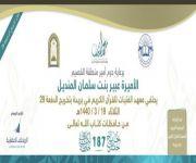 غداً : حرم أمير القصيم تشهد تخريج ١٨٧ حافظةً للقرآن الكريم من معهد الفتيات ببريدة