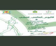 مكتب الهيئة العامة للرياضة بالقصيم يشارك في اليوم العالمي للمشي رجال ونساء