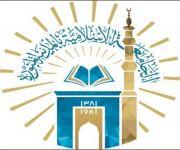 تعلن الجامعة الإسلامية عن حاجتها إلى شغل عدد من الوظائف الأكاديمية (للرجال) بالكفاءات الوطنية المؤهلة علمياً.
