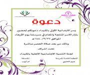 تحت اشراف لجنة التنمية في مركز المليداء فعاليات تراثية وبزار نسائي في الابتدائية الاولى
