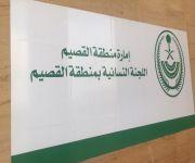 الأميره عبير المنديل تترأس اجتماع اللجنة التنموية النسائية بمنطقة القصيم