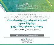 """جامعة القصيم تُعلن أسماء المرشحين ومواعيد الاختبارات لوظيفة """"معيد"""""""