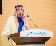 """الأمير فيصل بن مشعل يشهد ندوة """"الملك سعود ـ مسيرة وإنجازات"""" في أدبي القصيم"""