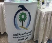الجمعية السعودية للجودة تُشارك بركن تعريفي في مهرجان الكليجا الحادي عشر