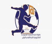 *مراسم قرعة بطولة نخبة الجامعة السعودية الإلكترونية لكرة القدم الأولى.. الأحد القادم