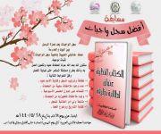 *المرشدة الطلابية : فوزية الدريهم تُكّرم طالباتها بمتوسطة وثانوية تحفيظ القرآن الكريم الأولى