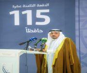 أمير منطقة القصيم يرعى حفل تخريج 115 حافظاً و35 مجازاً من جمعية تحفيظ القرآن ببريدة