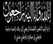 صحيفة القصيم نيوز  تُعزي الزميلة منى الحسون بوفاة والدها