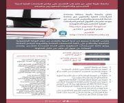 جامعة طيبة تعلن عن موعد فتح باب القبول لبرامج الدراسات العليا