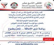 القصيم نيوز راعي إعلامي .. إنطلاق الملتقى التاسع عشر للجمعية الخليجية للإعاقة
