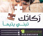 """إنطلاق حملة (زكاتك تبني يتيماً)  بجمعية """"أبناء"""" الخيرية للأيتام في بريدة"""