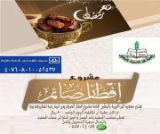 جمعية البر الخيرية بالبطين تعلن عن اقامة مشروع افطار الصوام