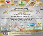 الجمعية العلمية السعودية لأمراض الدم تحتفل باليوم العالمي للشفاء من السرطان