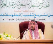 الأمير فيصل بن مشعل يدشن أربعة مشاريع تقنية لرفع كفاءة الأداء بإمارة المنطقة