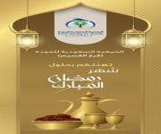 الجمعية السعودية للجودة بالقصيم تُهنئ بحلول شهر رمضان المبارك
