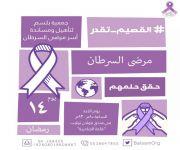 """جمعية بلسم تطلق حملة """"القصيم تقدر"""
