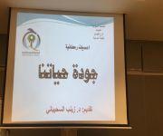 الجمعية السعودية للجودة فرع القصيم تُنفذ أمسيات رمضانية