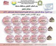 الشؤون الإسلامية تختتم دورة نسائية علمية في صامطة