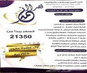 بريدة :  قصر أفراح بعروض خاصة للافتتاح متاح للحجز الان