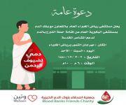 انتهت حملة التبرع بالدم في مقر مهرجان تمور رياض الخبراء لدعم بنوك الدم للمشاعر المقدسة خلال موسم حج ١٤٤٠