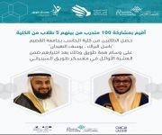 من بين 100 متدرب.. في معسكر طويق السيبراني   طالبان من جامعة القصيم يحصلان على وسام «همة طويق»