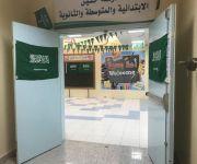 مدرسة حنين الابتدائية والمتوسطة والثانوية بدار التوجيه الاجتماعي ببريده تحتفل باليوم الوطني 89