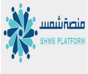 """المبادرة الوطنية شبكة الموارد السعودية """"شمس"""""""